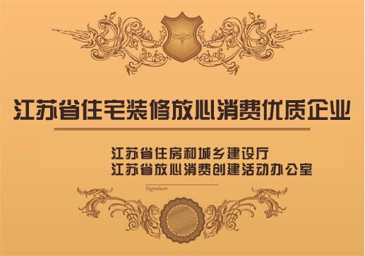 江蘇省住宅裝修放心消費優質企業證書