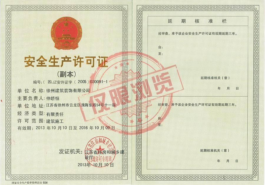 三安全生產許可證