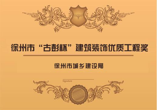 """徐州市""""古彭杯""""建筑裝飾優質工程獎"""