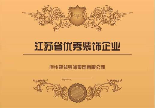 江蘇省優秀裝飾企業