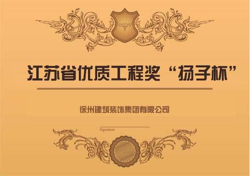 """江苏省优质工程奖""""扬子杯"""""""