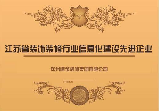 江蘇省裝飾裝修行業信息化建設先進企業