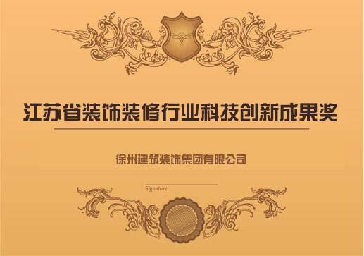江蘇省裝飾裝修行業科技創新成果獎
