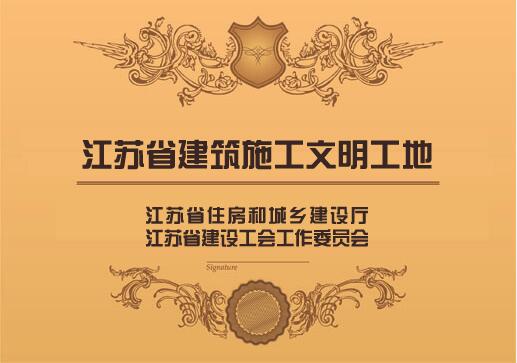 江蘇省建筑施工文明工地