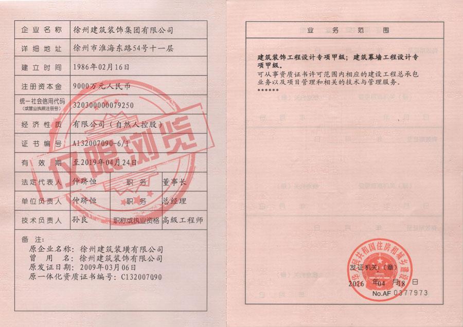 設計甲級資質證書