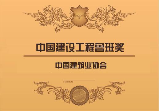 中國建設工程魯班獎